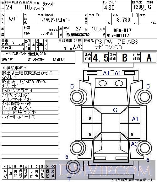 2012 NISSAN LATIO X N17 - 4013 - NAA Tokyo
