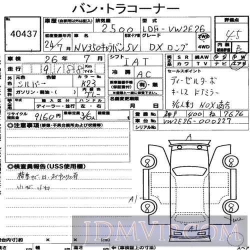 2012 NISSAN NV350 CARAVAN DX_ VW2E26 - 40437 - USS Nagoya