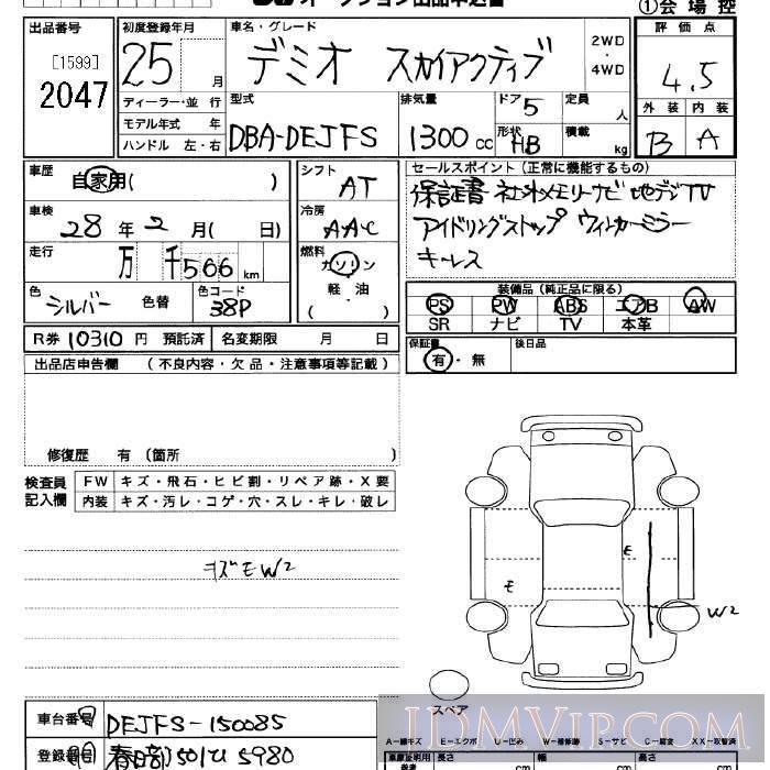 2013 MAZDA DEMIO 13 DEJFS - 2047 - JU Saitama