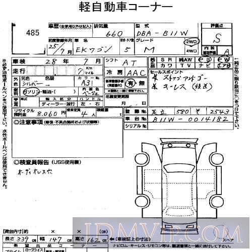 2013 MITSUBISHI EK WAGON M B11W - 485 - USS Tokyo