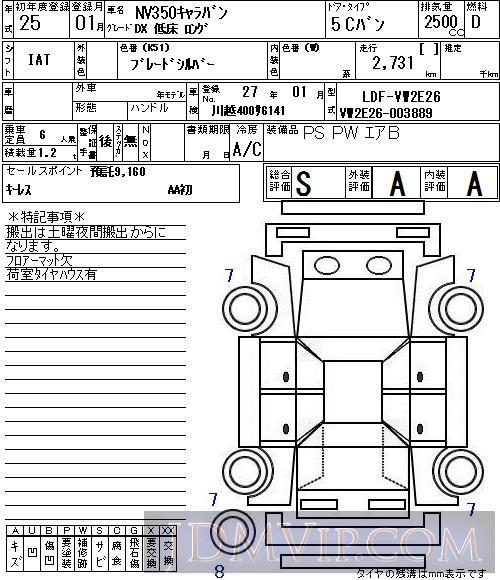 2013 NISSAN CARAVAN DX__ VW2E26 - 4103 - NAA Tokyo