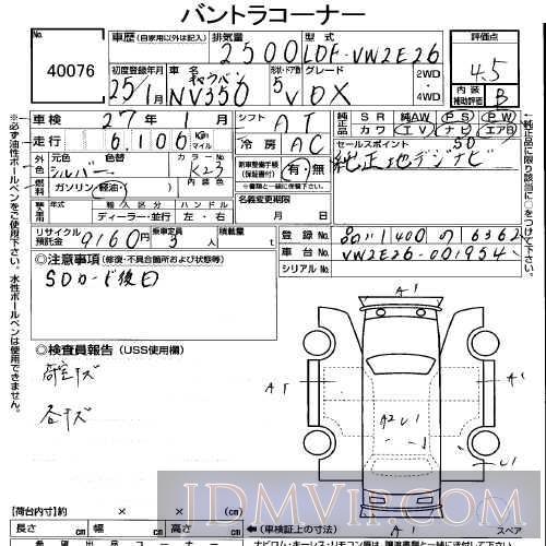 2013 NISSAN NV350 CARAVAN DX VW2E26 - 40076 - USS Tokyo
